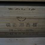 構造用合板 28×910×1820