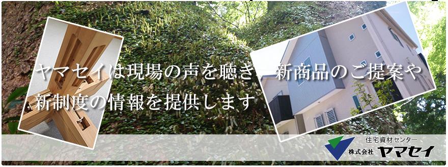 ヤマセイは現場の声を聞き、新商品のご提案や新制度の情報を提供します。