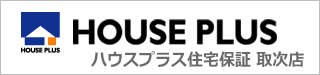 ハウスプラス住宅保証 取次店