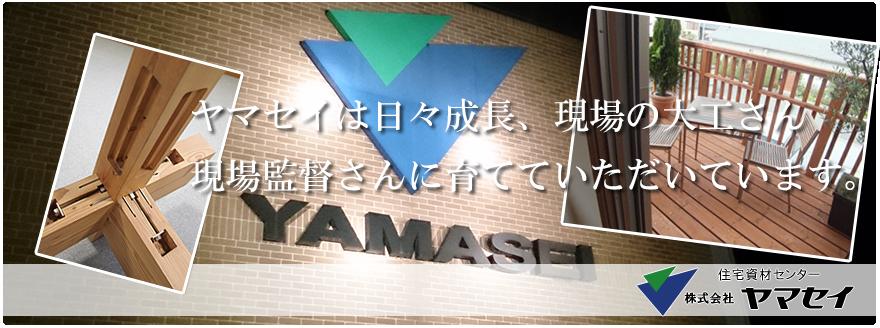 住宅資材センター、ヤマセイは日々成長、現場の大工さん現場監督さんに育てていただいています。